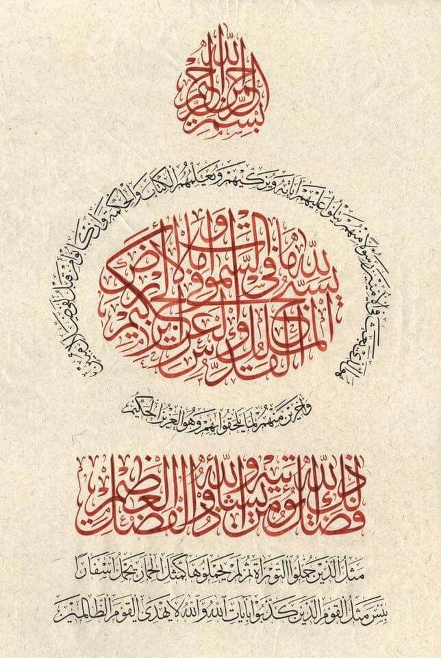 Pin Oleh Joseph Brakhya Di Islamic Calligraphy Kaligrafi Islam Kaligrafi Kaligrafi Arab