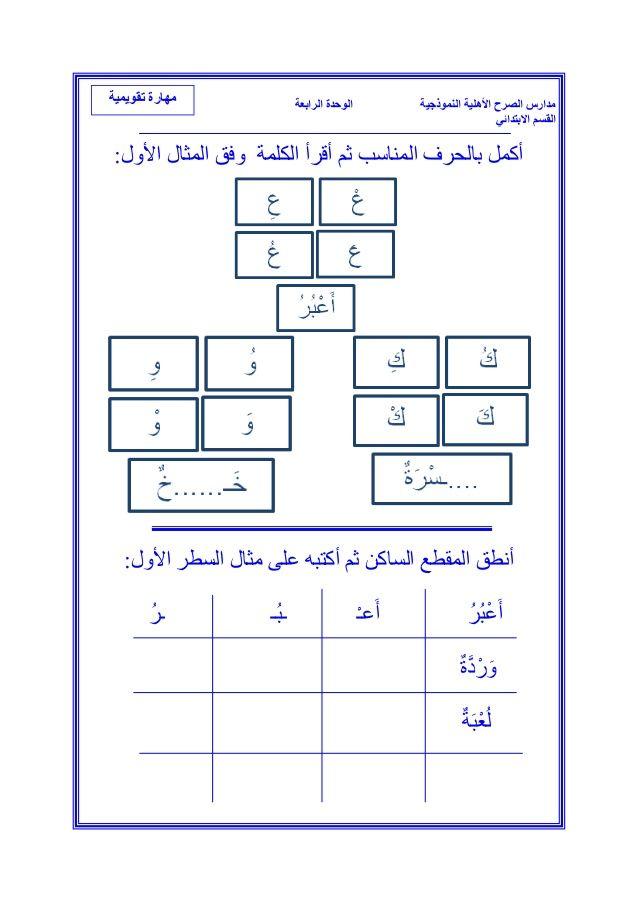 ملزمة لغتي للصف الأول الأبتدائي الفصل الثاني Learning Arabic Arabic Worksheets Arabic Language