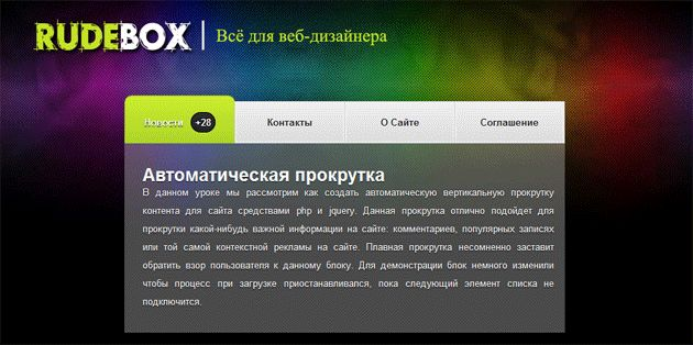 Оригинальные анимированные вкладки на jQuery. http://www.rudebox.org.ua/demo/original-animated-tabs-with-jquery-rudebox/