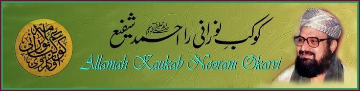 Allamah Kaukab Noorani Okarvi # Okarvi # Kaukab Noorani Okarvi # Scholar # Islam, # Islamic Scholar # Sunni # Muslim # Barelvi,#Karachi # Pakistan # Khateeb e Millat,# Writer # Poet # Orater # Spiritual Master # Shafee Okarvi # Qadri #Teacher # Guide # Murshid # Peer #Ashiqe Rasool,Ahle Sunnat Wa Jamaat,# Maulana Okarvi Academy Al alami,# Masjid Gulzaar e Habeeb,# Okara,# Islam, #