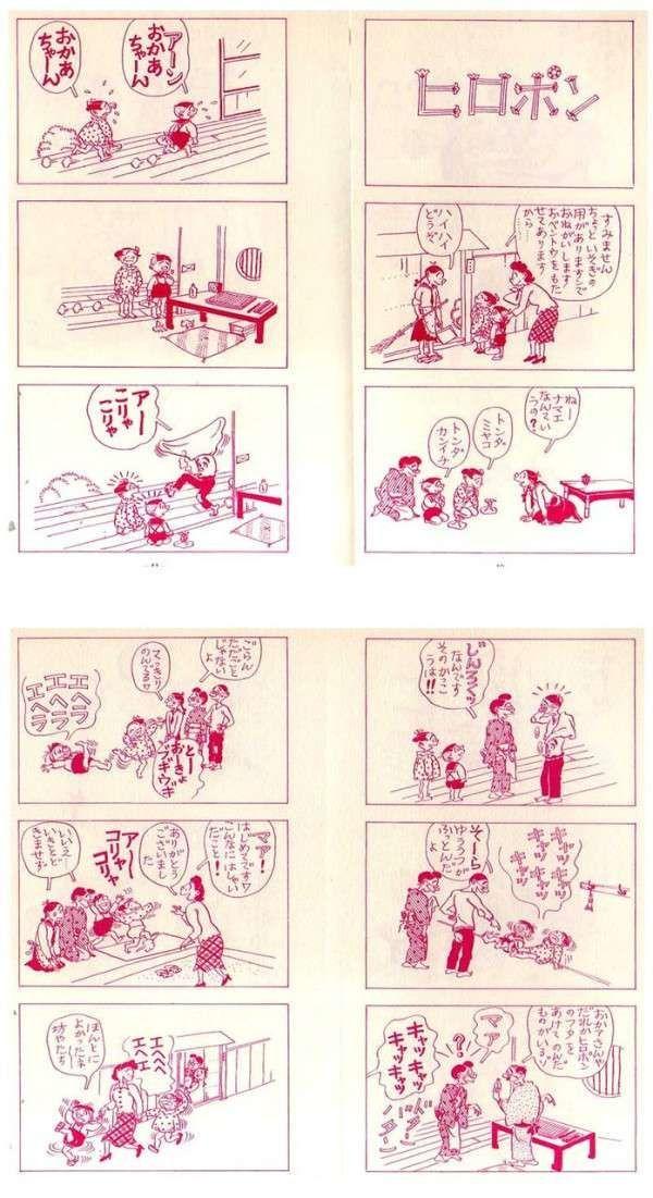 サザエさんの全身漫画「似たもの一家」 : サザエさんにも出てくるヒロポンは覚せい剤だった! ワカメとタラちゃんが飲んでゲラゲラ笑うシーンあり! - NAVER まとめ
