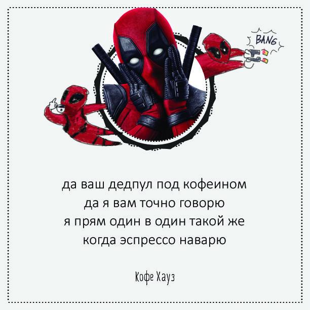 Раскрыта тайна Дэдпула  #кофе #дэдпул #Deadpool #стишки #пирожки