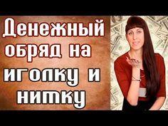 ДЕНЕЖНЫЙ ОБРЯД НА ИГОЛКУ И НИТКУ / Заговор на богатство / СИЛЬНЫЕ ЗАГОВОРЫ НА ДЕНЬГИ - YouTube