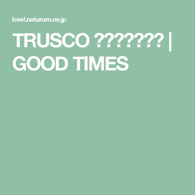 TRUSCO トランクカーゴ | GOOD TIMES