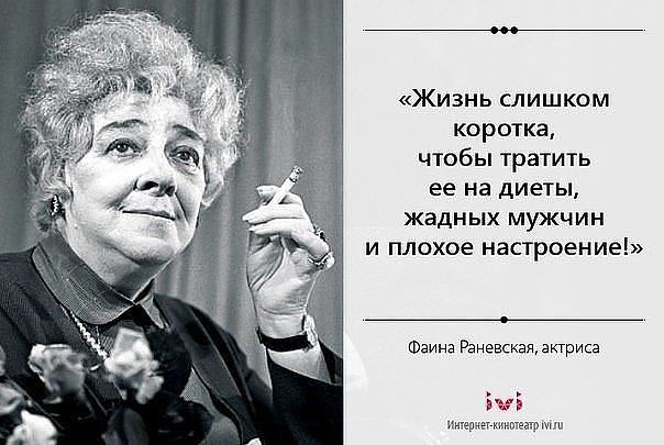 Цитаты и фразы Фаины Раневской