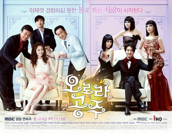 Princess Aurora - Korean Drama - AsianWiki