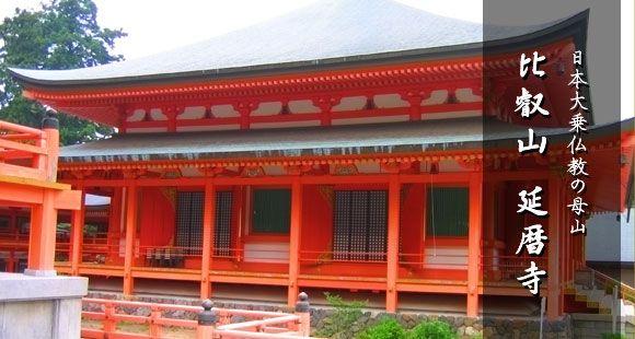 Hieizan Enryakuji temple 延暦寺 - Google Search http://www.hieizan.or.jp/pdf/english.pdf