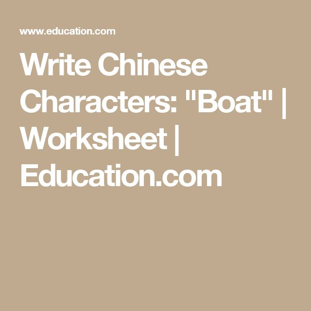 "Write Chinese Characters: ""Boat"" 