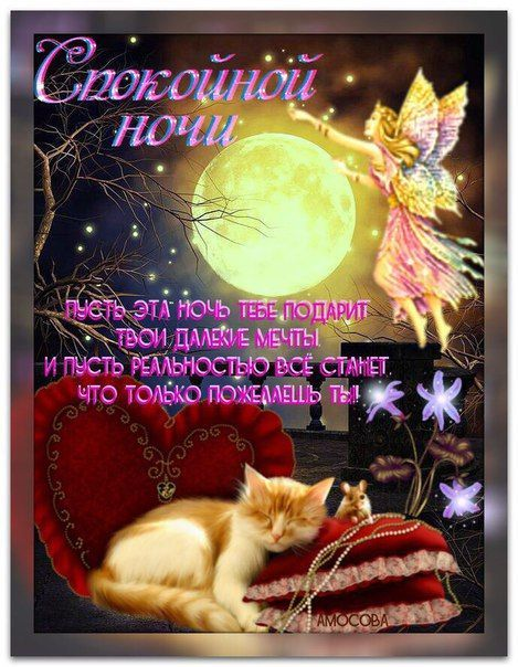 Доброй ночи танечка открытки