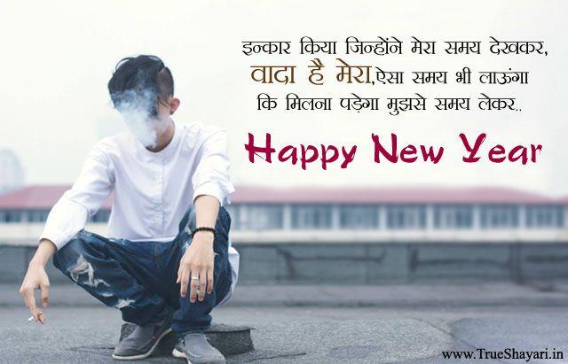 All photo new year 2020 shayari hindi means
