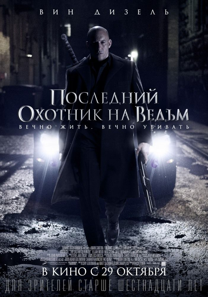 29 октября 2015 Последний охотник на ведьм (The Last Witch Hunter)