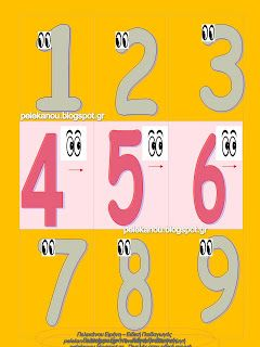 Παιδαγωγικό Υλικό Παρέμβασης με Πινελιές  Ειδικής Αγωγής: Διορθώνουμε την καθρεπτική γραφή αριθμών... Πού κο...