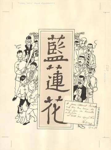 Tintin, souvenirs de Chine