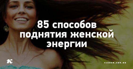 Универсальные, простые, доступные способы от Ольги Валяевой для поднятия женской энергии