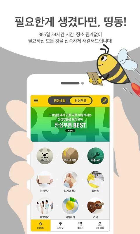 띵동 : 맛집배달 / 마트편의점 사다주기 / 심부름 앱- 스크린샷