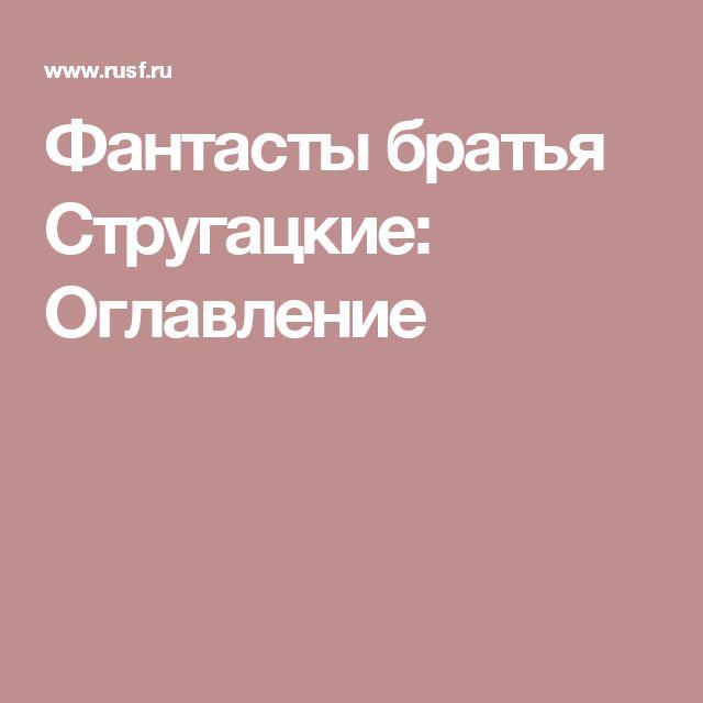 Фантасты братья Стругацкие: Оглавление
