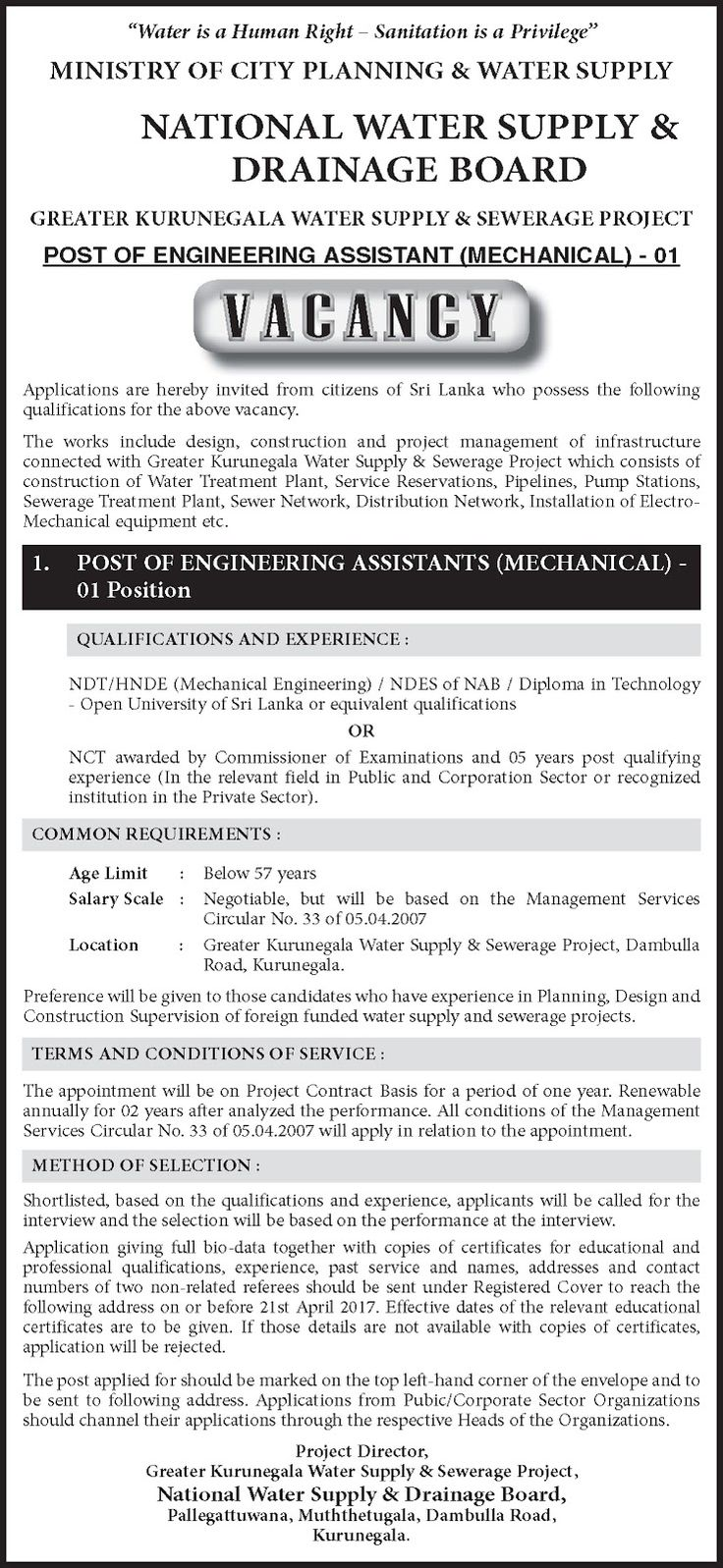 Sri lankan government job vacancies at national water supply drainage board for engineering assistant