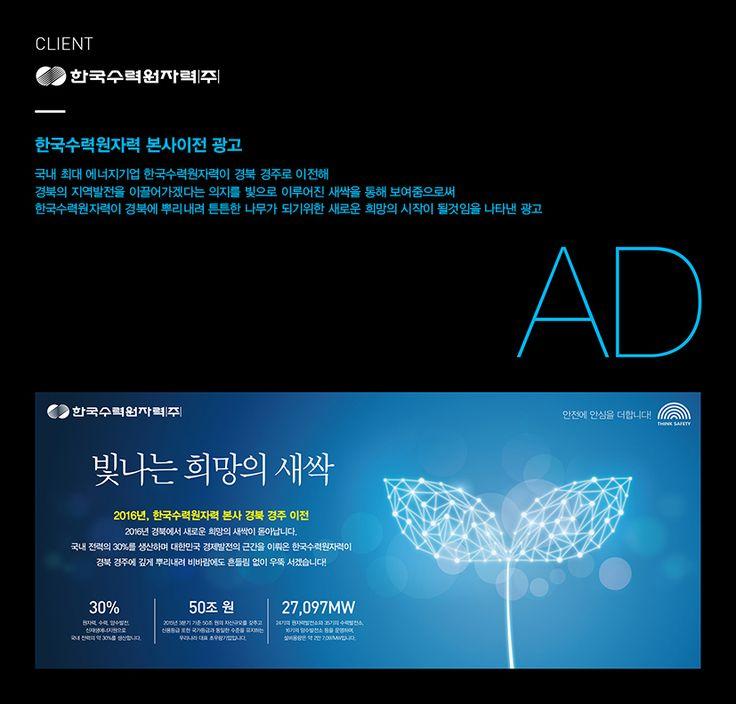 한국수력원자력 본사이전광고 경북 경주의 새로운 희망의 시작