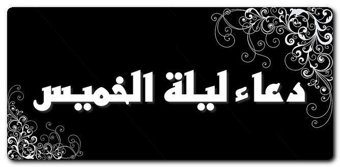 دعاء ليلة الخميس مكتوب ادعية الخميس الامام علي الخميس الشيخ الطوسي Neon Signs Arabic Calligraphy Calligraphy