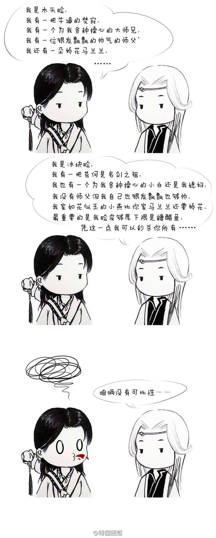绯园画姬 's Weibo_Weibo