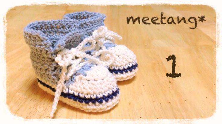 How to crochet baby sneakers 1/3 ベビースニーカーの編み方
