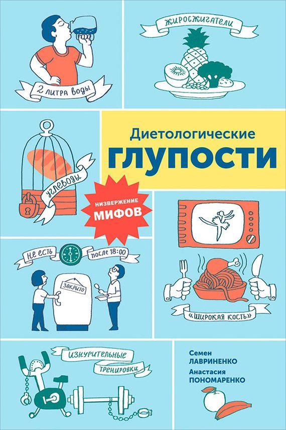 Магазин книг: Диетологические глупости: Низвержение мифов Анастасии Пономаренко. Сумма: 379.00 руб.