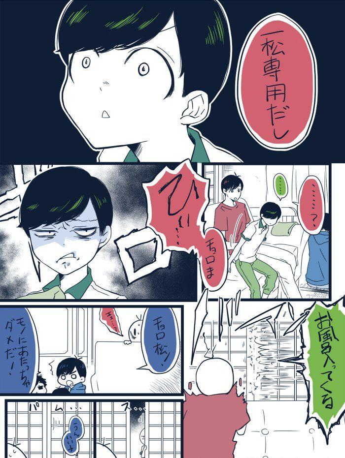 おそ松 さん 漫画 pixiv ケモ 松