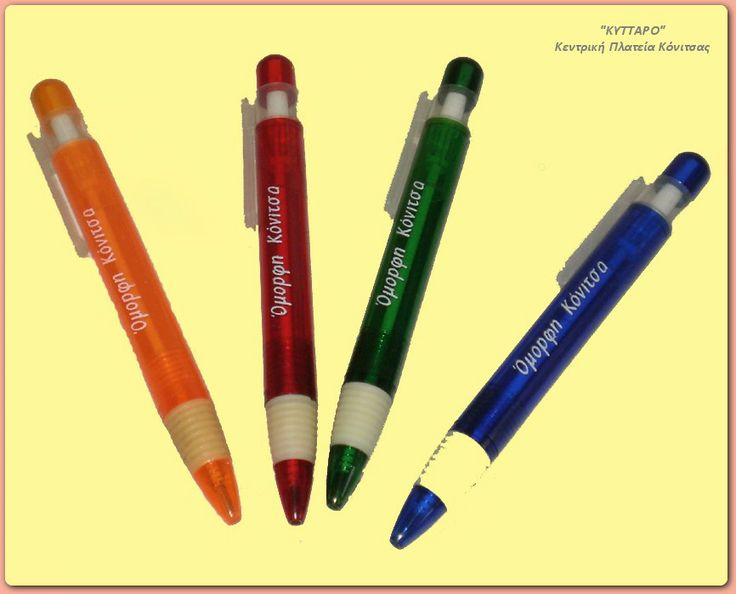 """Souvenir Konitsa Pen. Gift Shop """"KYTTARO"""" in Konitsa."""