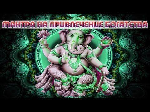 Мощная аффирмация для привлечения богатства Мантра Ганеша на деньги. Ganesh Mantra money. ►►►Мантра Ганеша на деньги - это удивительная аффирмация для привле...