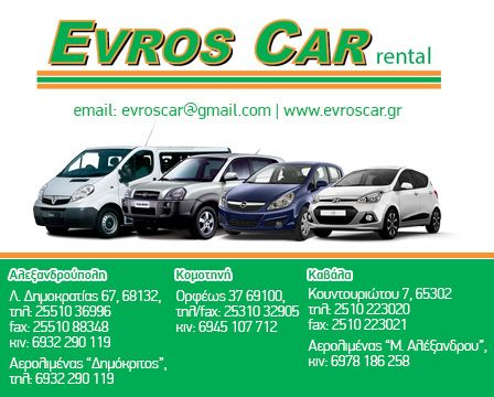 #rentacar #kavala #travel #car #evroscar