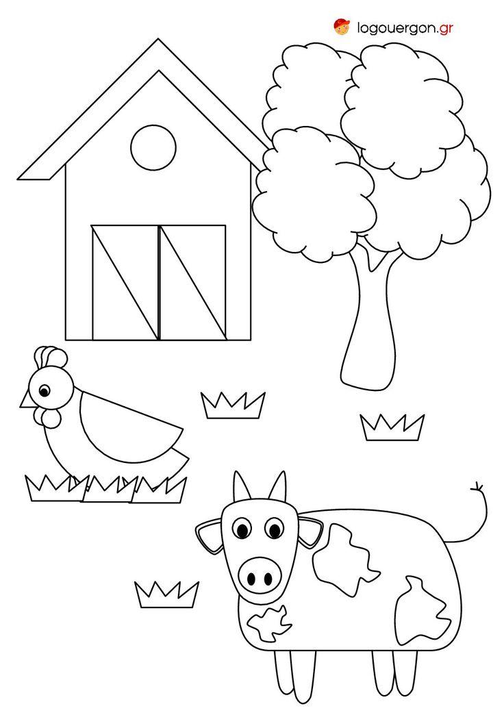 Ζωγραφίζουμε τη φάρμα
