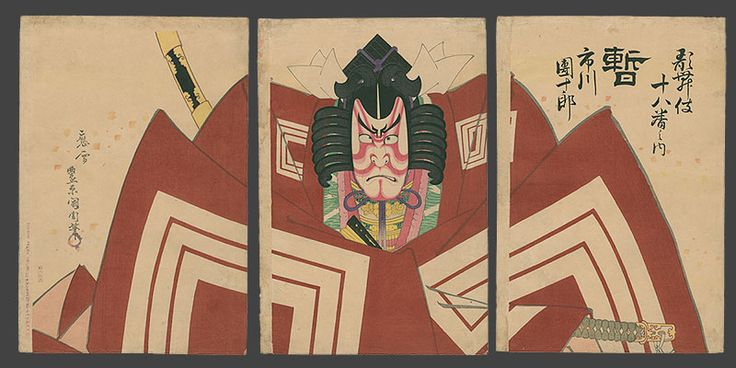Ichikawa Danjuro IX as Shibaraku