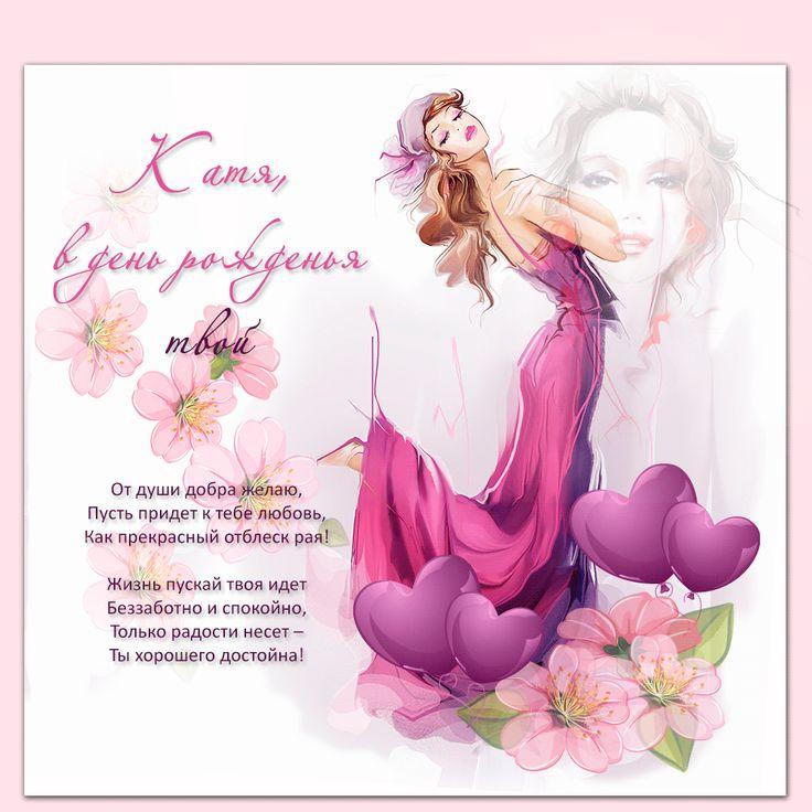 Открытки, открытки с днем рождения именные женские екатерина