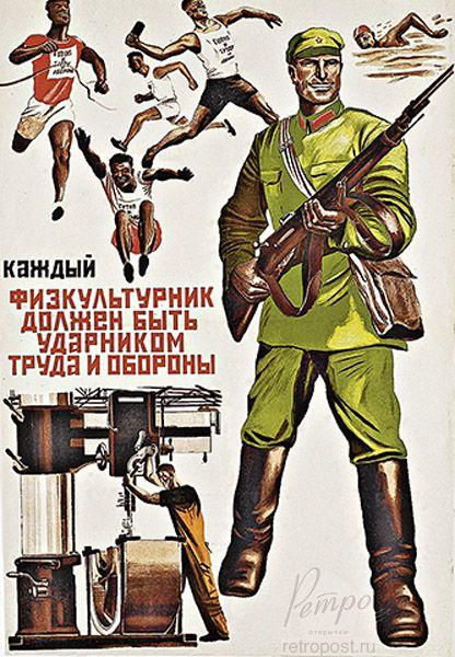Открытка Физкультура и спорт, Каждый физкультурник должен быть ударником труда и обороны, Неизвестен, 1937 г.