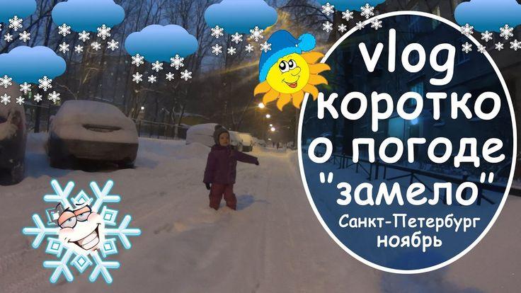 "VLOG: Коротко о погоде   ""Замело""  Санкт - Петербург ноябрь 2016"