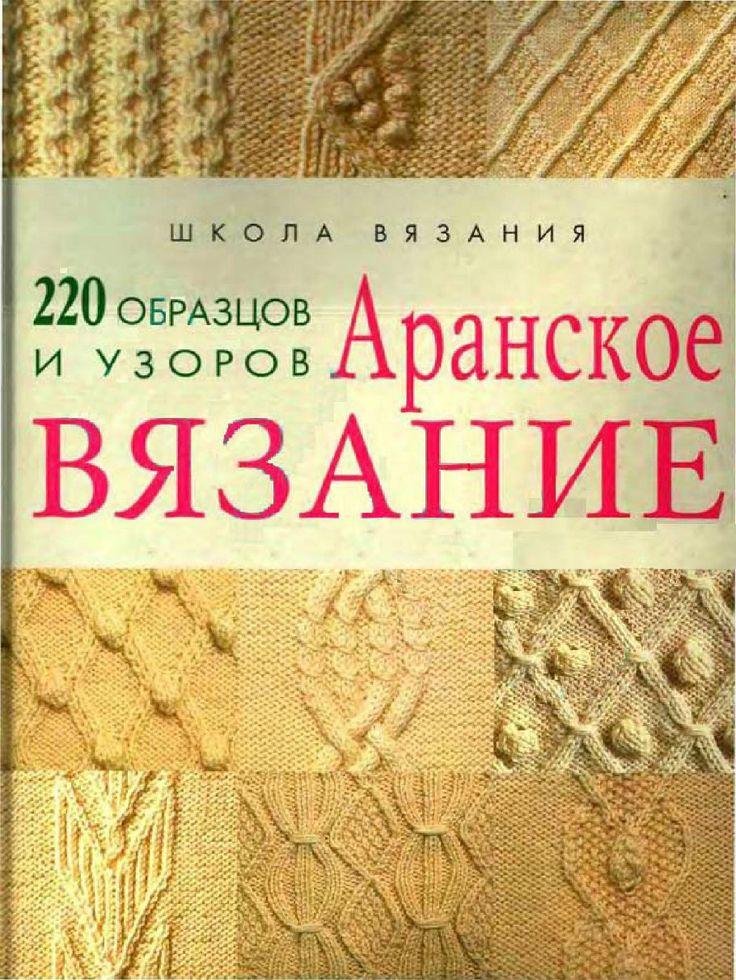 Аранское вязание - 220 (1) - 紫苏 - 紫苏的博客