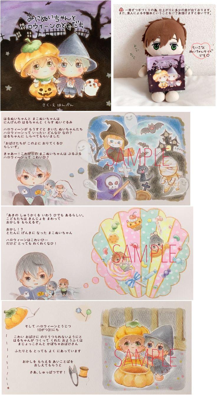 Halloween adventures ...   Free! - Iwatobi Swim Club, haruka nanase, haru nanase, haru, nanase, haruka, free!, iwatobi, makoto tachibana, makoto, tachibana, plush doll, plushie, book, booklet