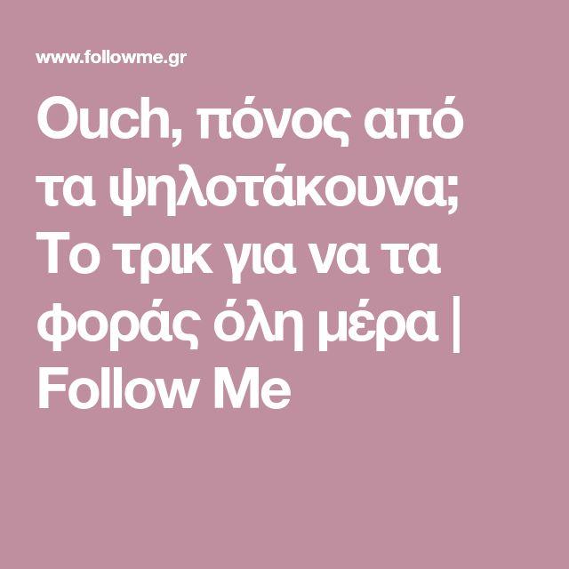 Οuch, πόνος από τα ψηλοτάκουνα; Το τρικ για να τα φοράς όλη μέρα | Follow Me