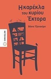 Η ΚΑΡΕΚΛΑ ΤΟΥ ΚΥΡΙΟΥ ΕΚΤΟΡΑ / Βιβλία   Κριτικές βιβλίων (Diavasame.gr)
