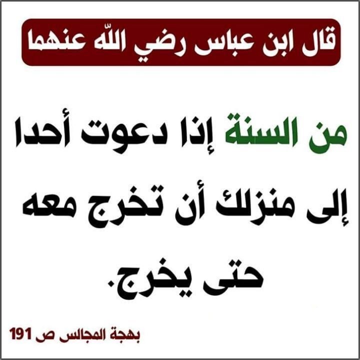 Pin By Sweet Recipes On أقوال الصحابة والعلماء Islamic Phrases Duaa Islam Hadith