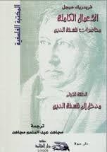 تحميل كتب فلسفة ومنطق Pdf مجانا ضمن تصنيف كتب فلسفة ومنطق مكتبة بوكس ستريم Books Share Books Download Books