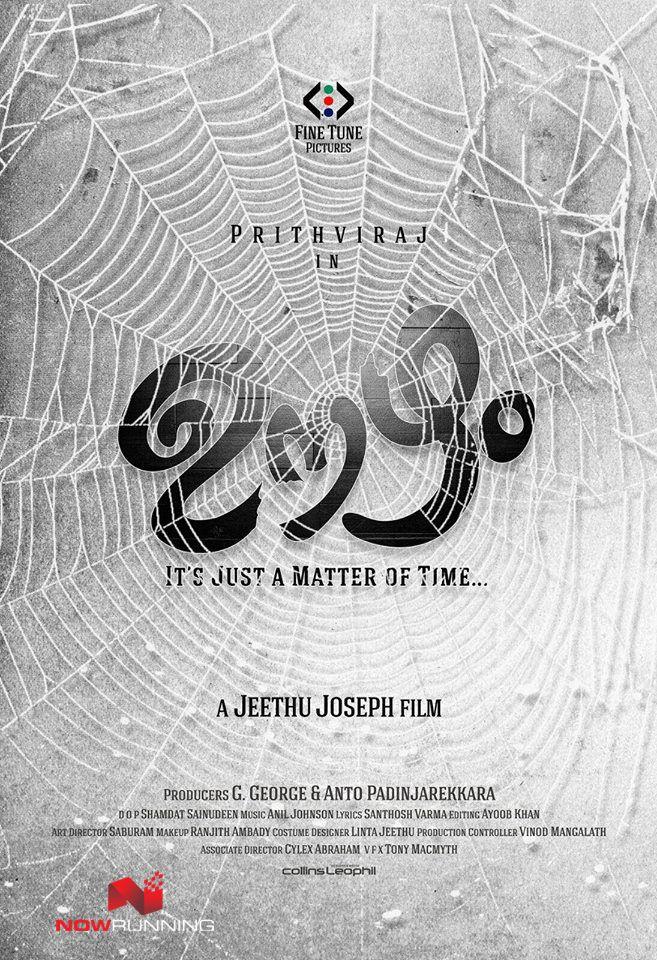 Prithviraj - Jeethu Joseph team again in 'Oozham' - First Look Poster