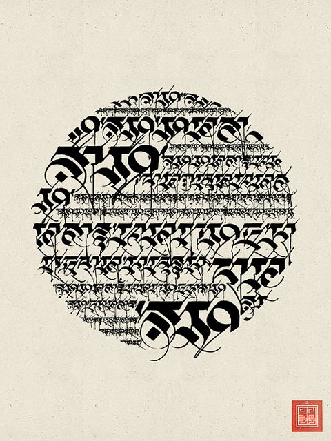MANTRA III | SACRED SYLLABLES | Flickr - Photo Sharing! #buddhism