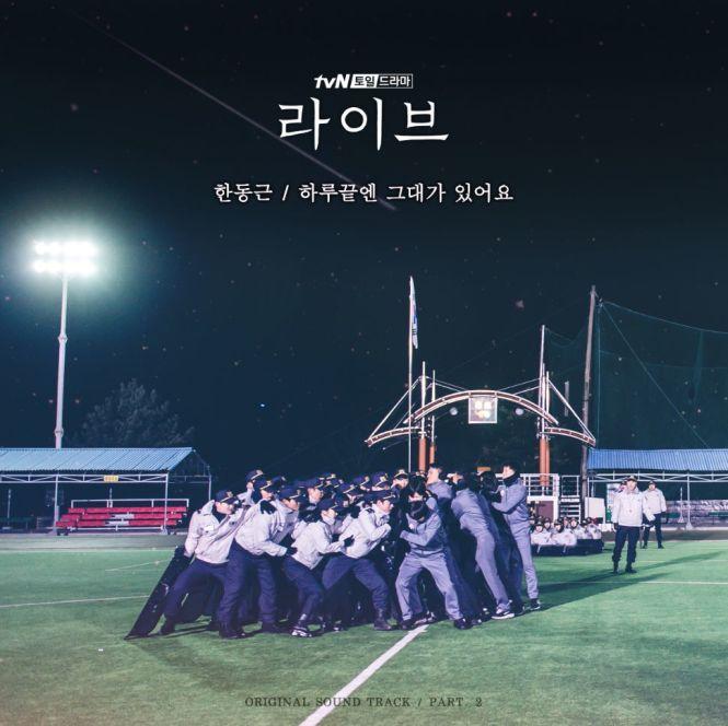 Complete Live (Korean Drama ) Music List | Drama Music OSTs