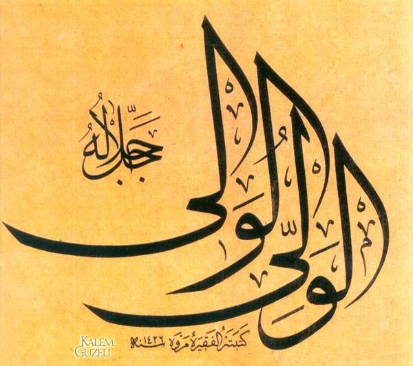 El-Veliyyü'l-Velî Celle Celâlühü (Dostların Dostu). Boyut: 25x21 cm. Merve Altunel