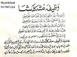 Image result for wazifa for all problems
