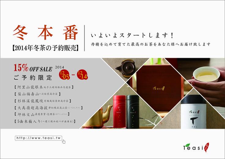 冬本番、『2014年冬茶予約販売』スタート!!  Teasi台湾お茶 www.teasi.tw