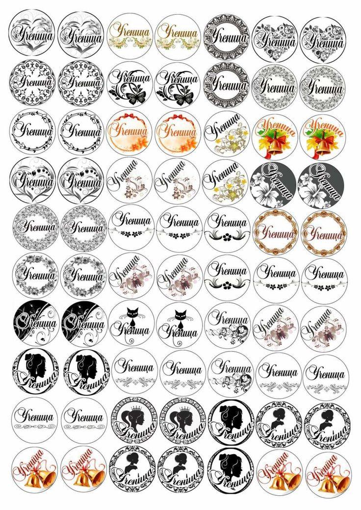 Карты, шаблоны с именами для кабошонов