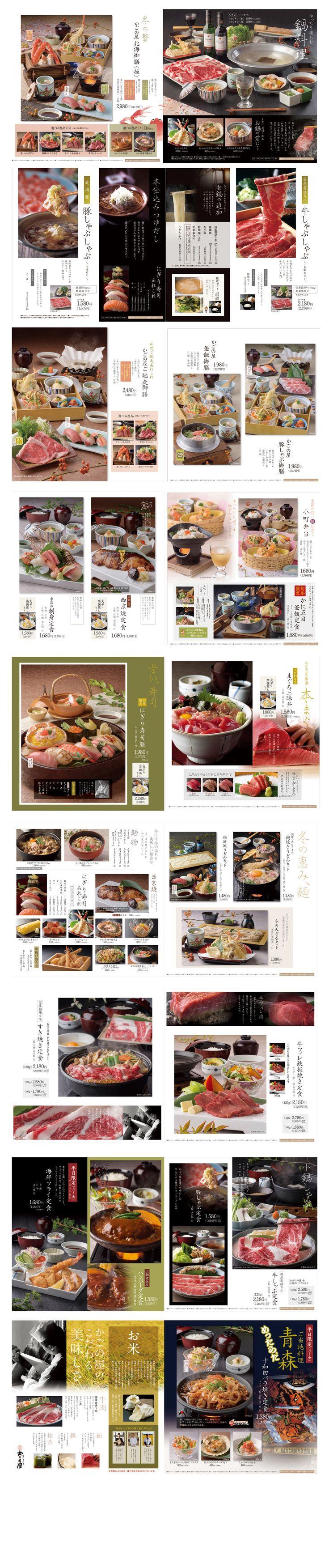 鍋料理メニュー