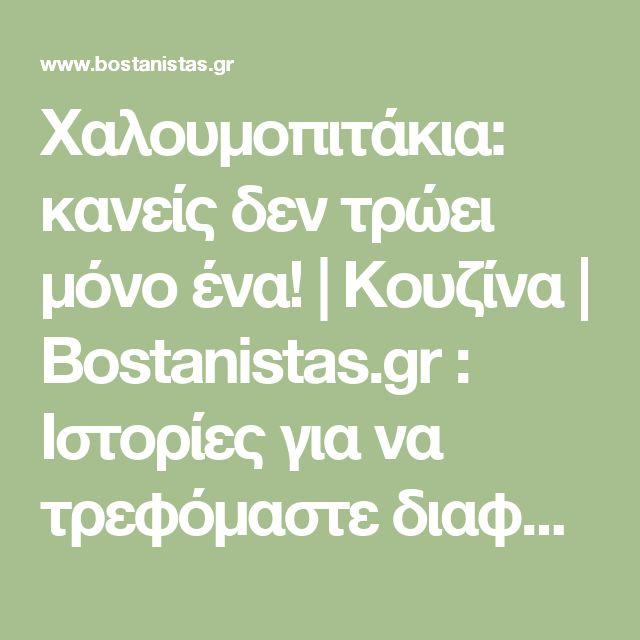 Χαλουμοπιτάκια: κανείς δεν τρώει μόνο ένα! | Κουζίνα | Bostanistas.gr : Ιστορίες για να τρεφόμαστε διαφορετικά